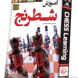 آموزش مقدماتی شطرنج