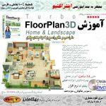 آموزش نرم افزار Floor Plan 3D به صورت تصویری