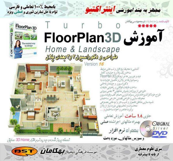 آموزش نرم افزار Floor Plan 3D