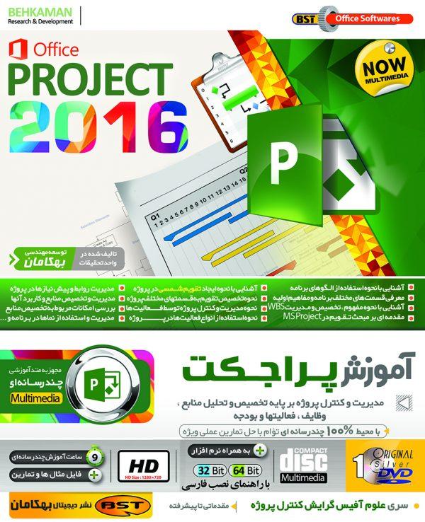 آموزش نرم افزار MS Project 2016