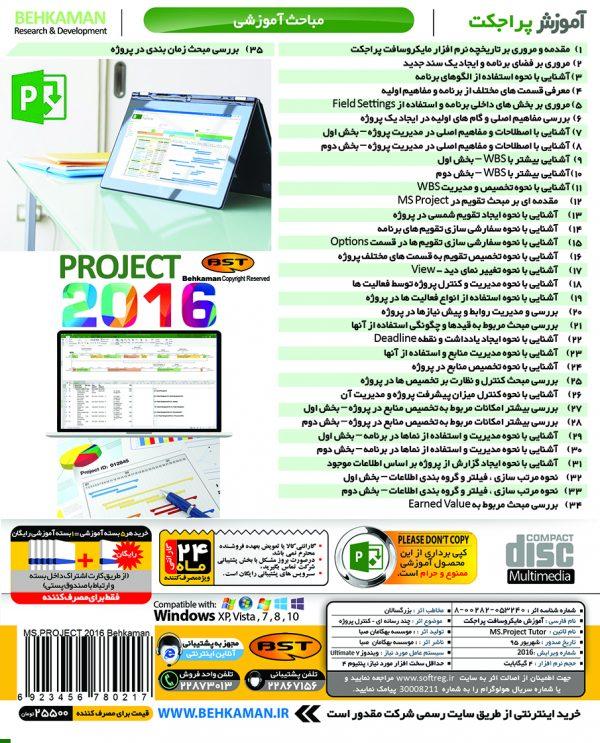 آموزش نرم افزار MS Project