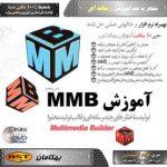 آموزش نرم افزار Multimedia Builder به صورت تصویری