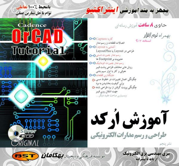 آموزش نرم افزار ORCAD