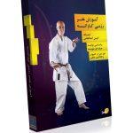 آموزش کاراته به صورت تصویری توسط استاد امین اسماعیلی