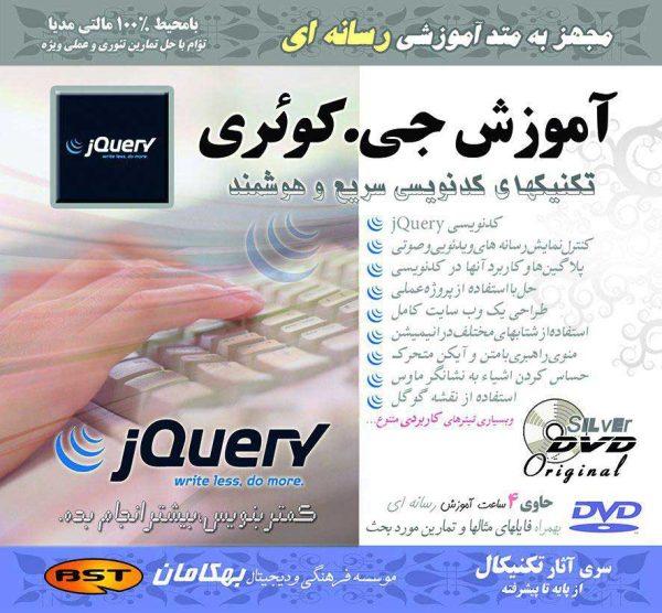 آموزش کامل JQuery