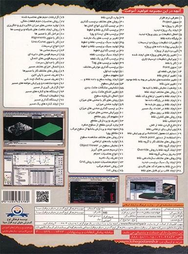 آموزش AutoCAD Land
