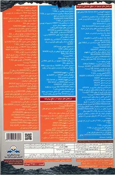 آموزش SQL Server2012