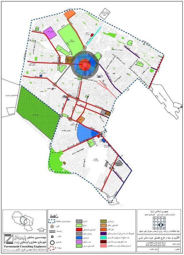 مراکز عمده کار و فعالیت غرب مشهد