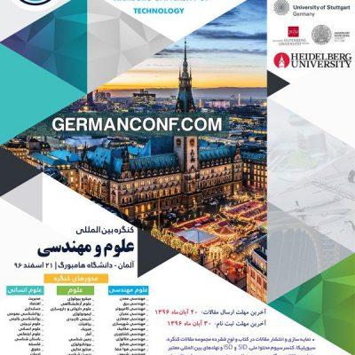 کنگره بین المللی علوم و مهندسی
