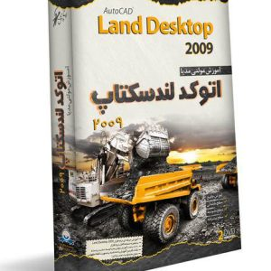 آموزش Land Desktop
