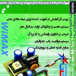 مجله کهربا 16