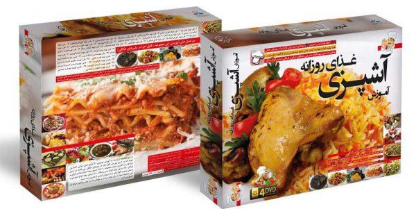 آموزش آشپزی غذاهای روزانه