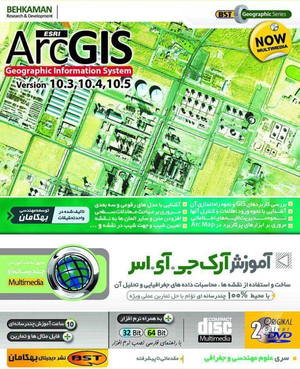 آموزش نرم افزار ArcGIS 10.5