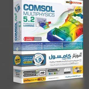 آموزش نرم افزار COMSOL