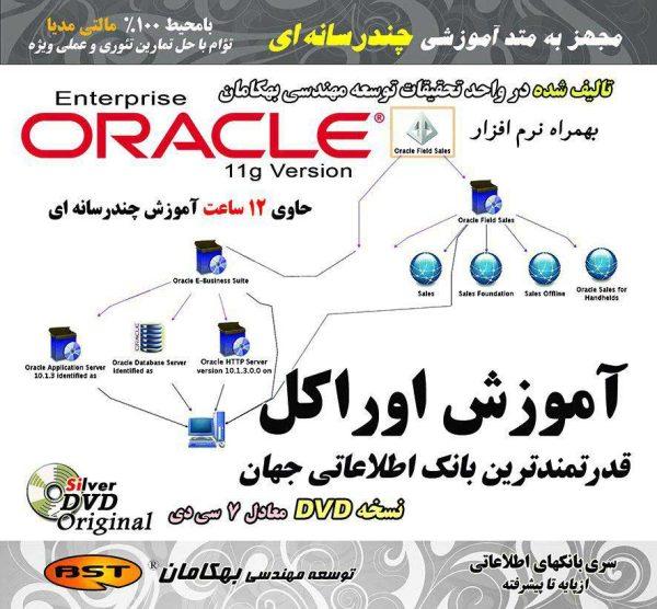 آموزش نرم افزار ORACLE