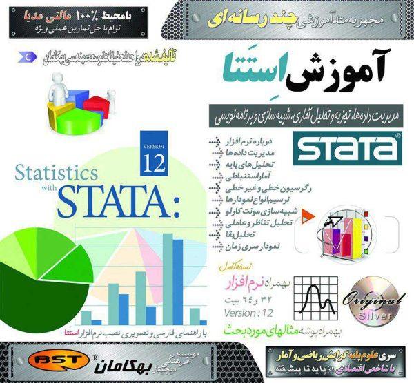 آموزش نرم افزار STATA