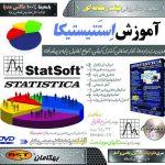 آموزش نرم افزار Statistica به صورت تصویری