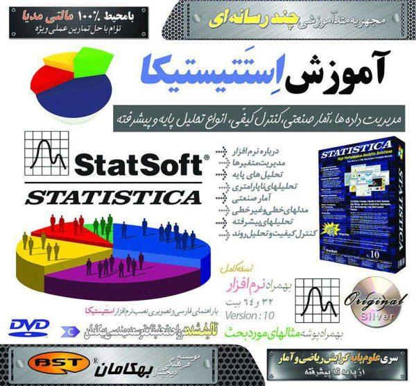 آموزش نرم افزار Statistica