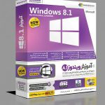 آموزش ویندوز ۸٫۱ به صورت تصویری