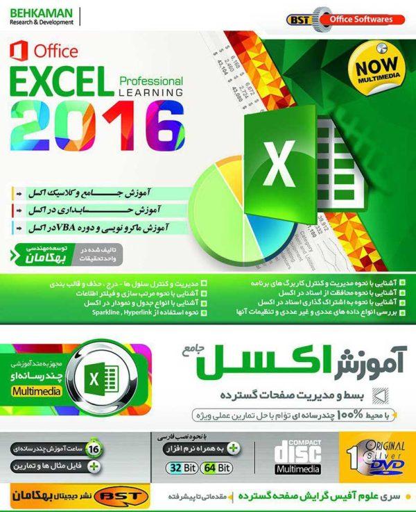 آموزش کامل اکسل 2016