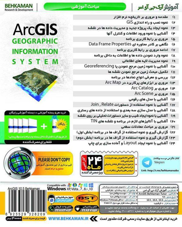 آموزش کامل ArcGIS 10.5