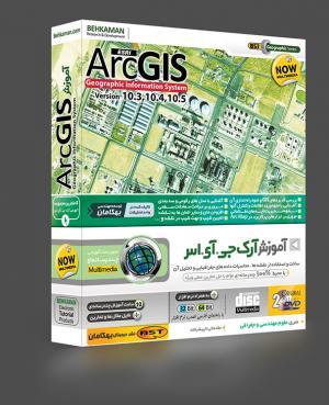 آموزش ArcGIS 10.5