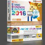 آموزش Visio 2016   آموزش OneNote 2016   آموزش Outlook 2016