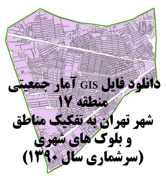 شیپ فایل بلوک های آماری منطقه ۱7