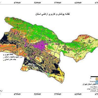 طرح آمایش سرزمین استان تهران