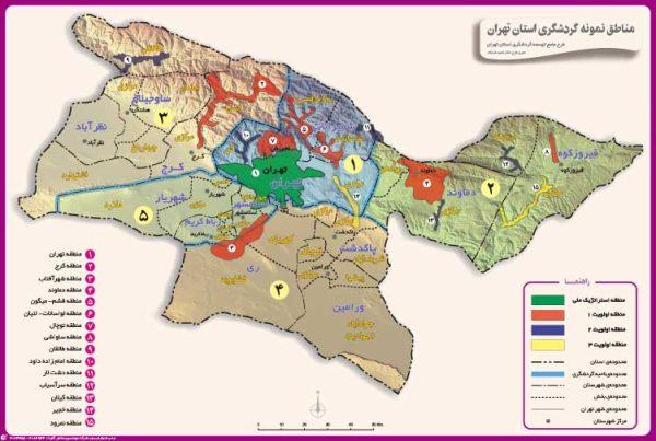 مناطق نمونه گردشگری استان تهران