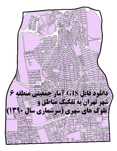 GIS بلوک های آماری ۹۰ منطقه 6