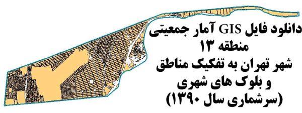 GIS بلوک های جمعیتی تهران منطقه ۱۳