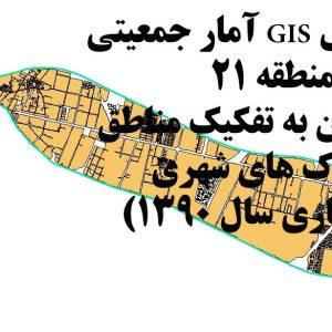GIS بلوک های جمعیتی ۹۰ منطقه ۲۱