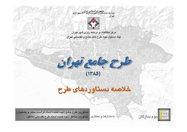 خلاصه دستاوردهای طرح جامع تهران