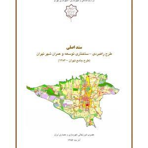 سند اصلی طرح جامع تهران