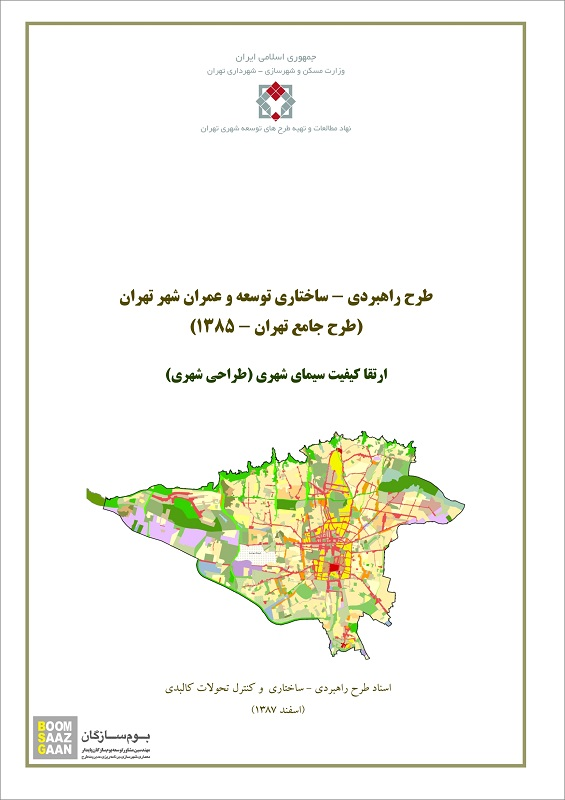 طراحی شهری طرح جامع تهران