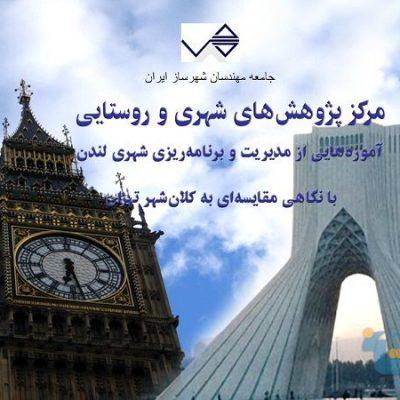 مدیریت و برنامه ریزی شهری لندن