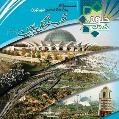 مستندنگاری پروژه اراضی عباس آباد