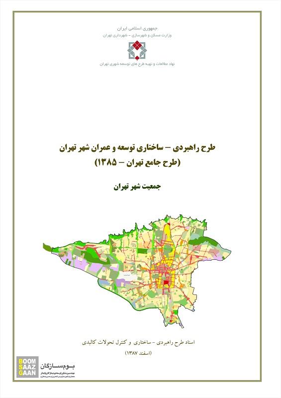 مطالعات جمعیتی طرح جامع تهران