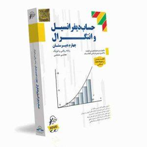 آموزش حساب دیفرانسیل و انتگرال پیش دانشگاهی
