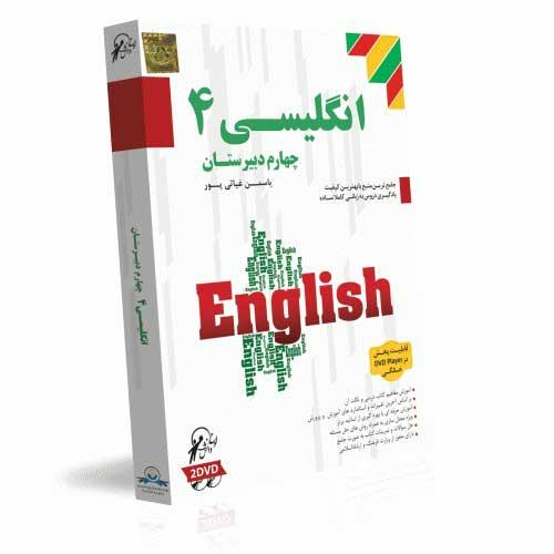 آموزش زبان انگلیسی پیش دانشگاهی