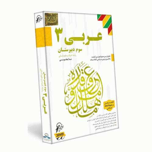 آموزش عربی سوم دبیرستان