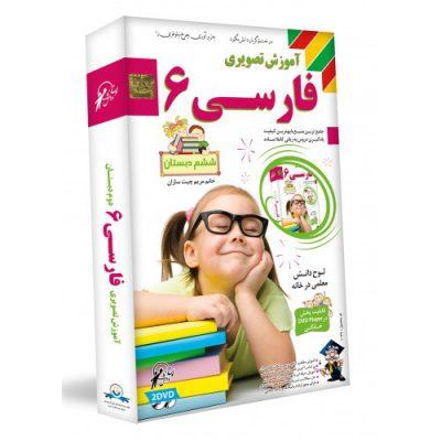 آموزش فارسی ششم دبستان