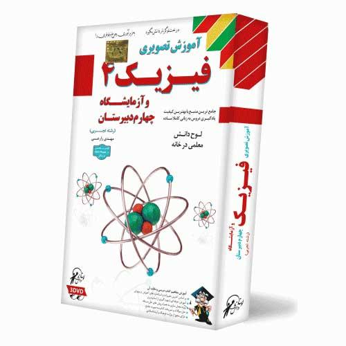 آموزش فیزیک 4 ریاضی