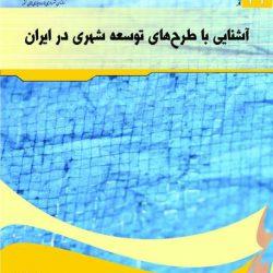 کتاب آشنایی با طرح های توسعه شهری در ایران
