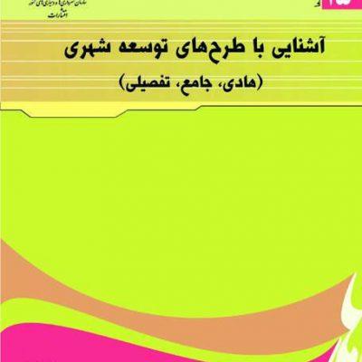 کتاب آشنایی با طرح های توسعه شهری