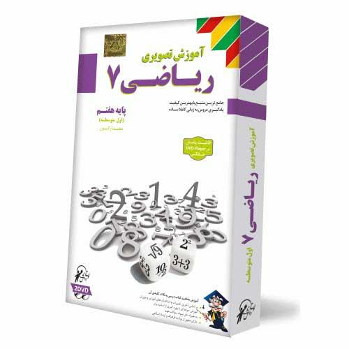 آموزش ریاضی پایه هفتم