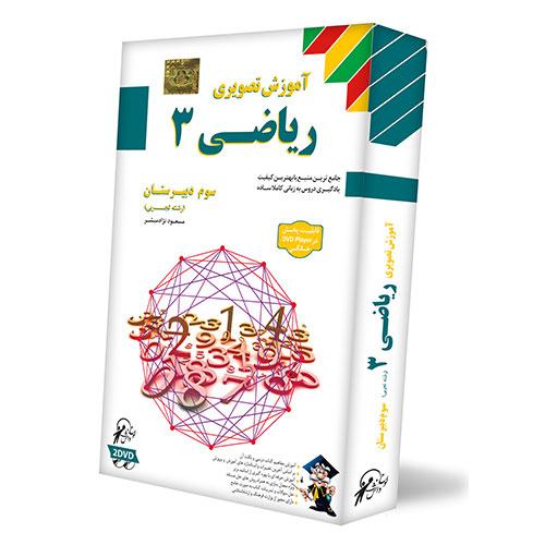 آموزش ریاضی 3 تجربی