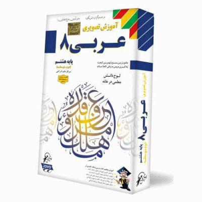 آموزش عربی هشتم