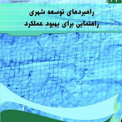 کتاب راهبردهای توسعه شهری راهنمایی برای بهبود عملکرد
